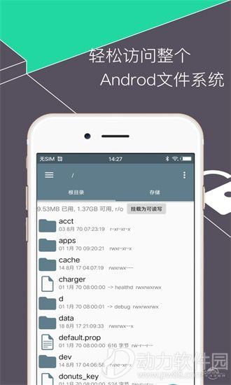 RE文件管理器免root